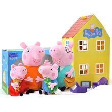 New Arrival Original box Genuine Peppa Pig 19cm peppa george 30cm dad mam family Plush doll deluxe house swing Childrens toy