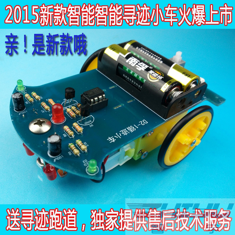 1 set D2-1 Intelligent Tracing Smart Car Chassis Kit Trace Intelligent Track Line Car Fun Electronic Production DIY Kit Practice