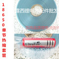 A 18650 lithium battery package casing bright transparent color cell shrinkage skin PVC heat shrinkable film battery skin