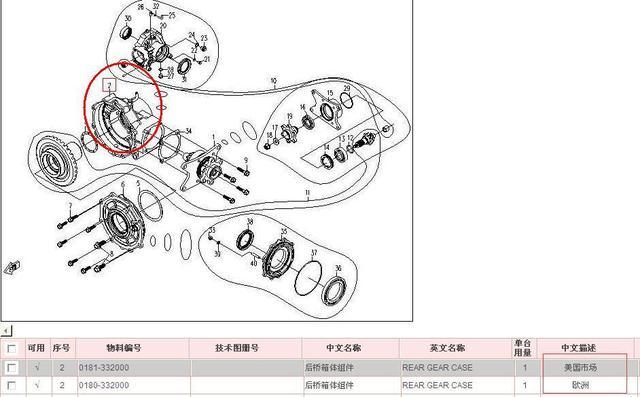 Задний редуктор коробка передач Shell тело CF188 CFMOTO ATV QUAD запчасти, часть No.0180-332000