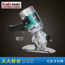 CZ-Y110 No pole motor Round Knife cloth Cutting Machine