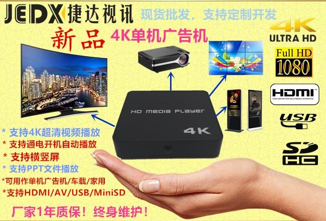 4 k HD Media player avec HDMI/AV/USB/MiniSD Carte Numérique Lecteur de Signalisation, boîte de lecteur advertising, Quad core Smart TV Box wifi 1 gb + 8 gb