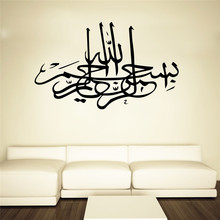 Black Stickers Islamic Pattern Wall Sticker Kids Boy Medium Size Wallsticker Waterproof Aesthetic Black Stickers Islamic