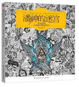 Fashion Coloring labyrinth Coloring Book For Children Adult Relieve Stress Kill Time Graffiti Painting Drawing Book 12 color pencils the colorful secret garden style coloring book for children adult relieve stress graffiti painting drawing book