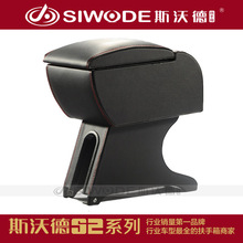 automotive wooden leather armrests for VW santana 3000  pride dedicated armrest box console hand box free punch