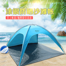 HOT Anti-Ultraviolet 2-3 people beach tent outdoor sunshade tents wind-resistant beach awning sun shelter 210*210*130cm