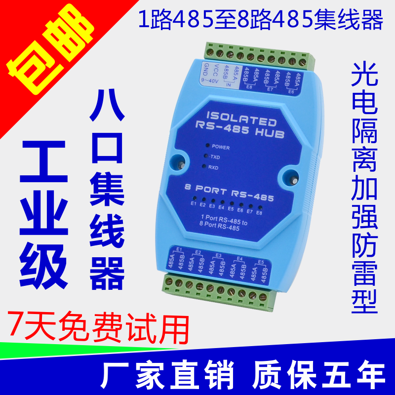 8 port 485 hub 8 RS485 distributor 485 sharing device industrial photoelectric isolator rs485 hub 2 hub 485 switch 232 converter optical isolation industrial grade dt 9022i