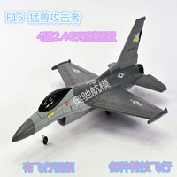 Free Shipping PNP F16 Fighter Fixed Wing Winged Aircraft Large Remote Control Aircraft Model Model Valentine