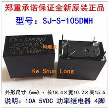 100% Original New SANYOU SJ-S-105DMH 5VDC SJ-S-112DMH 12VDC SJ-S-124DMH 24VDC 4PIN 10A Power Relay(China)