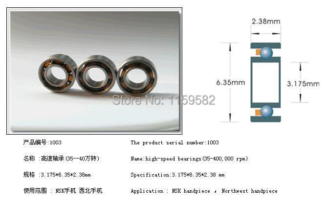 High Speed Dental Bearing 3.175X6.35X2.38mm 3.175X6.35X2.38 Mm Air Turbine Bearing SR144TL 3.175*6.35*2.38 Mm 3.175*6.35*2.38mm
