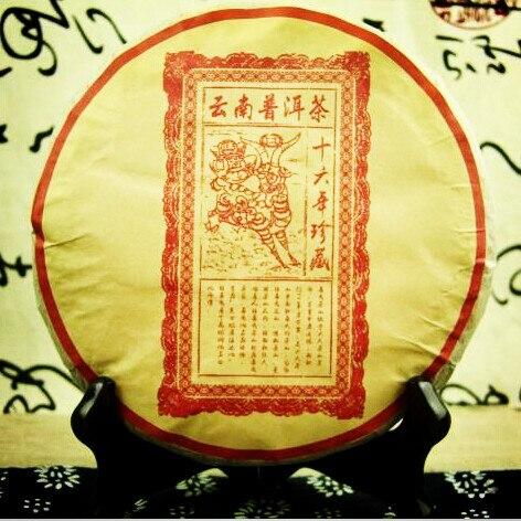 1999 year puer tea 357g old Premium Chinese yunnan pu er health care ripe puerh tea