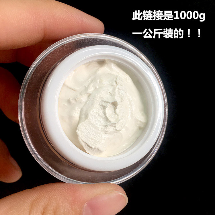 Pearl paste brightening whitening acne removing concealing pearl cream lazy man cream 1000g Pearl paste brightening whitening acne removing concealing pearl cream lazy man cream 1000g