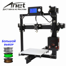 NEW! Anet A2S Reprap Prusa i3 3d printer/ metal frame new LCD display/Many colors plastic  /shipment from Moscow