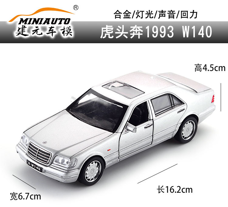 Mercedes-Benz S W140 Model Car with Sound and Lights 7