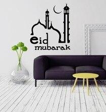 2017 Newest Eid Mubarak Religion Plane Wall Sticker Pvc High Quality Decal Living Room Window Furniture Festival Home Decor