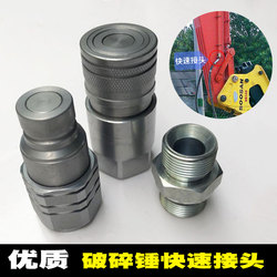 Excavator Hydraulic Fast Joint High Pressure Tubing Hydraulic Joint Breaking Hammer Hydraulic Tubing Joint