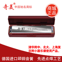 Free shipping Harmonica Chi Mei brand the 24 Kong Xiaoming Star brass plate C harmonica musical instruments