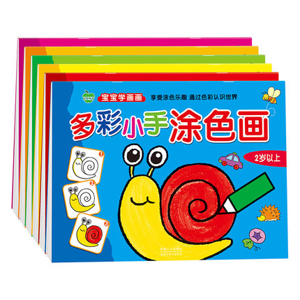 6pcs/set Children Painting Book Drawing Book kids coloring book fit 2-6