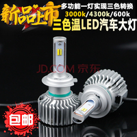 3 Color Temperature Yellow Warm Yellow White H4 H7 H1 H11 9005 9006 LED Headlight CREE
