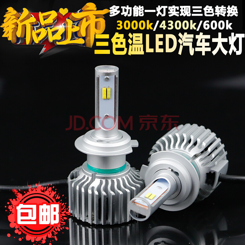 3 Color temperature,yellow warm yellow,white, H4/H7/H1/H11/9005/9006 LED Headlight CREE Chips Bulb Car HeadLights Fog lamp сигнализатор поклевки hoxwell hl303 yellow