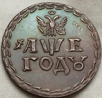 Wholesale Russia Beard Token Copper Coins