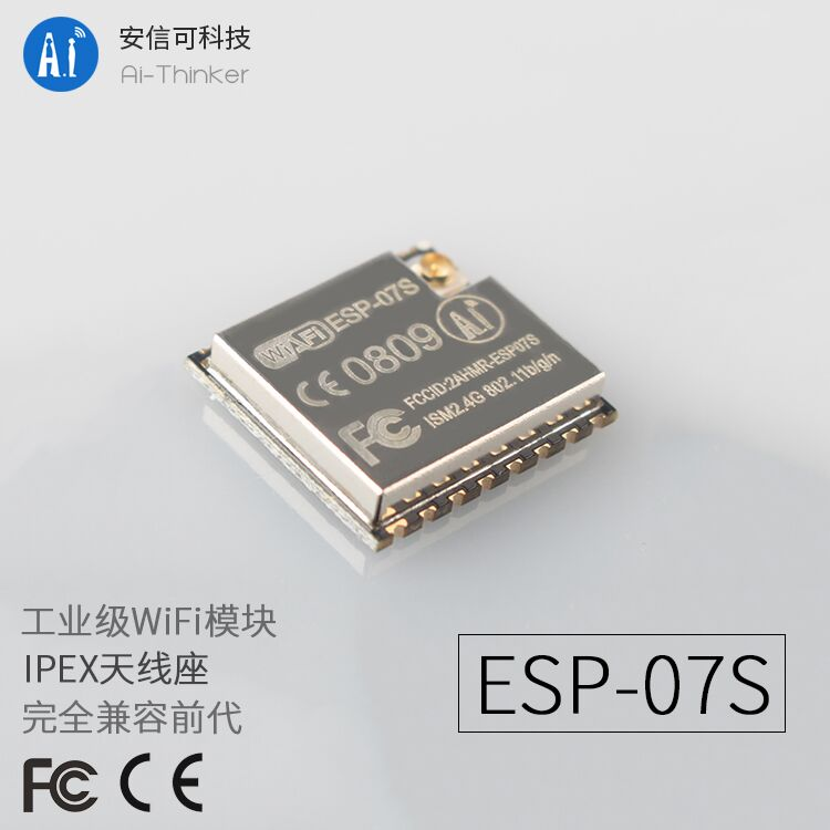 WiFi module ESP8266 serial port to WiFi/ wireless transmission / industrial level / Shun can /ESP-07S freeshipping rs232 to zigbee wireless module 1 6km cc2530 chip
