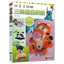 סיני מהדורה יפני נייר מלאכת דפוס ספר 3D נייר מתקפל בעלי החיים בובת פרח