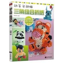 Chinês edição de papel japonês artesanato padrão livro 3d papel dobrável animal boneca flor