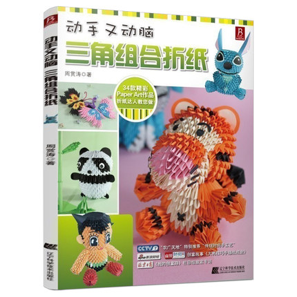 Chinese Edition Japanese Paper Craft Pattern Book 3D Paper Folding  Animal Doll Flower
