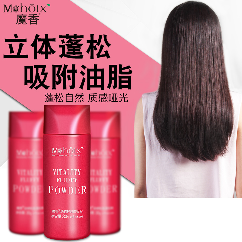 Fluffy Thin Hair Powder Dust Hairspray Increases Hair Volume Captures Haircut Unisex Modeling Styling Powder ToolFluffy Thin Hair Powder Dust Hairspray Increases Hair Volume Captures Haircut Unisex Modeling Styling Powder Tool
