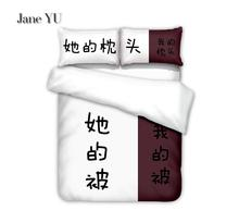 JaneYU 2019 Her Clothes Are Three Or Four Pieces Of Customizable Couple Bedding Made My Popular Home Textiles