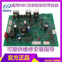 General NBC Control Panel Motherboard NBC 250/350/ 500 Two Welding Machine Circuit Strip Self Locking