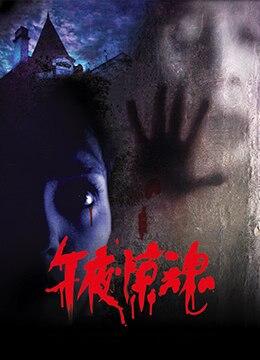 《午夜惊魂》2003年中国大陆电影在线观看