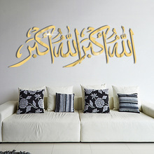 Mirror gold silver black Acrylic 3D character wall sticker Festive Muslim Eid al-Fitr bedroom living room decoration stickers
