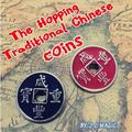 The Hopping Traditional Chinese coins - Magic Trick,Close Up,Professional Coin Magic Props,Illusion,Fun