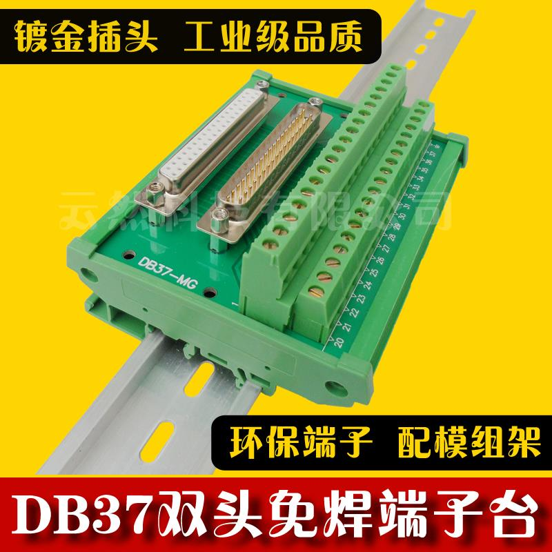 DB37 DR37 Male Port 37pin bornier adaptateur convertisseur PCB Breakout 2 Rangée