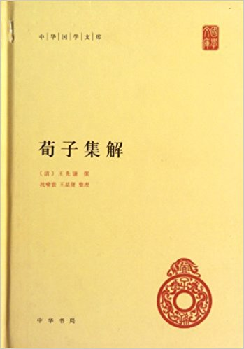 Xunzi Commentaries-Traditional Chinese Culture Library (Chinese Edition)