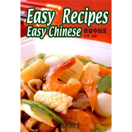 Easy Recipes Easy Chinese I love chinese food Foreigners Learn to Cook Chinese Cuisine in chinese and egnlish image