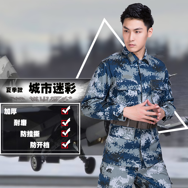 Thin section authentic Air Force city camouflage suit men's uniform summer training service airborne digital camouflage airborne pollen allergy