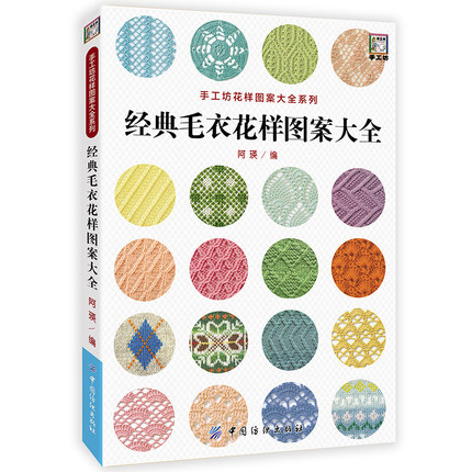 Classic Sweater Pattern And Style Crochet Hook Knitting Weave Book / Chinese Handmade Diy Craft Textbook