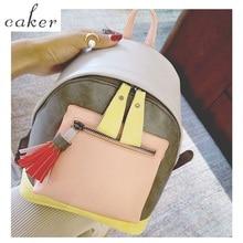 Caker бренд 2017 Для женщин PU большой рюкзак леди розовый кисточка панелями Школьные сумки женские Высокое качество модные путешествия Сумки на плечо