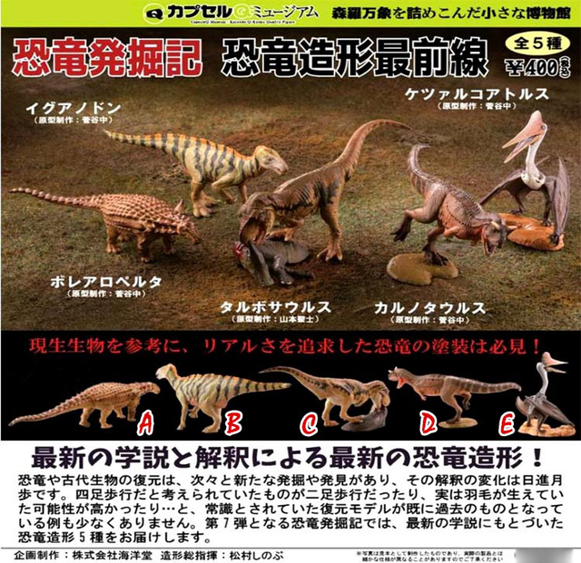 Japon capsule jouets Q mini dinosaures modélisation t-rex Iguanodon Carnotaurus ptérosauria ankylosaurus gashapon figures