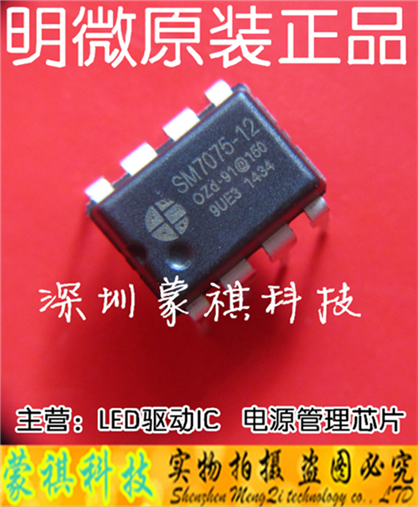 10pcsSM7075-12 Small Appliances Non-Isolated PWM Control Power Switching Power IC Buck-Boost Solution