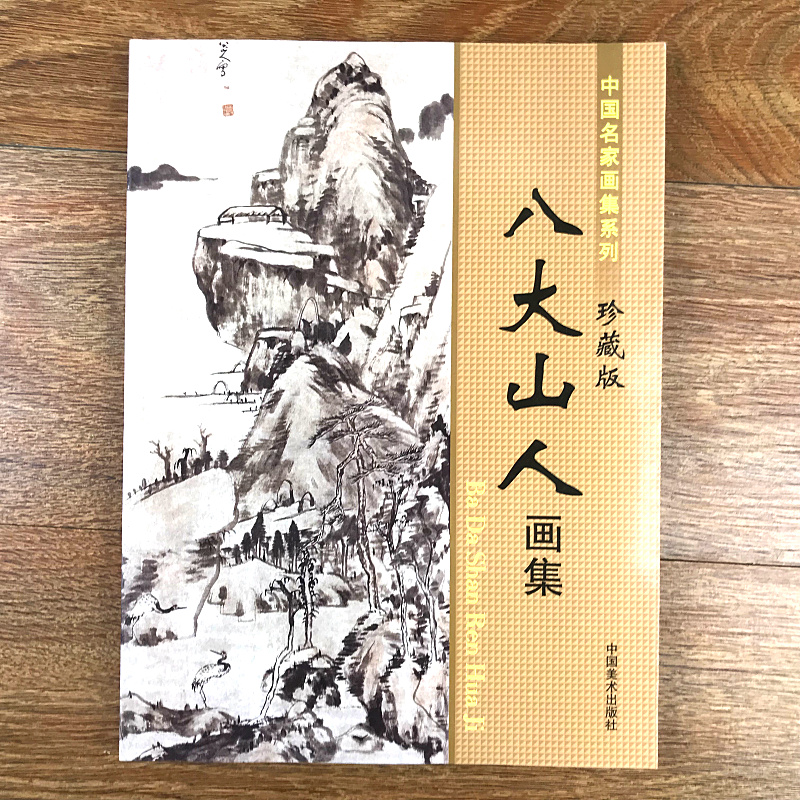 Chinese Famous Artists'Paintings About Ba Da Shan Ren Hua Pu  / Traditional Chinese Landscape Flower Birds  Drawing Art Book