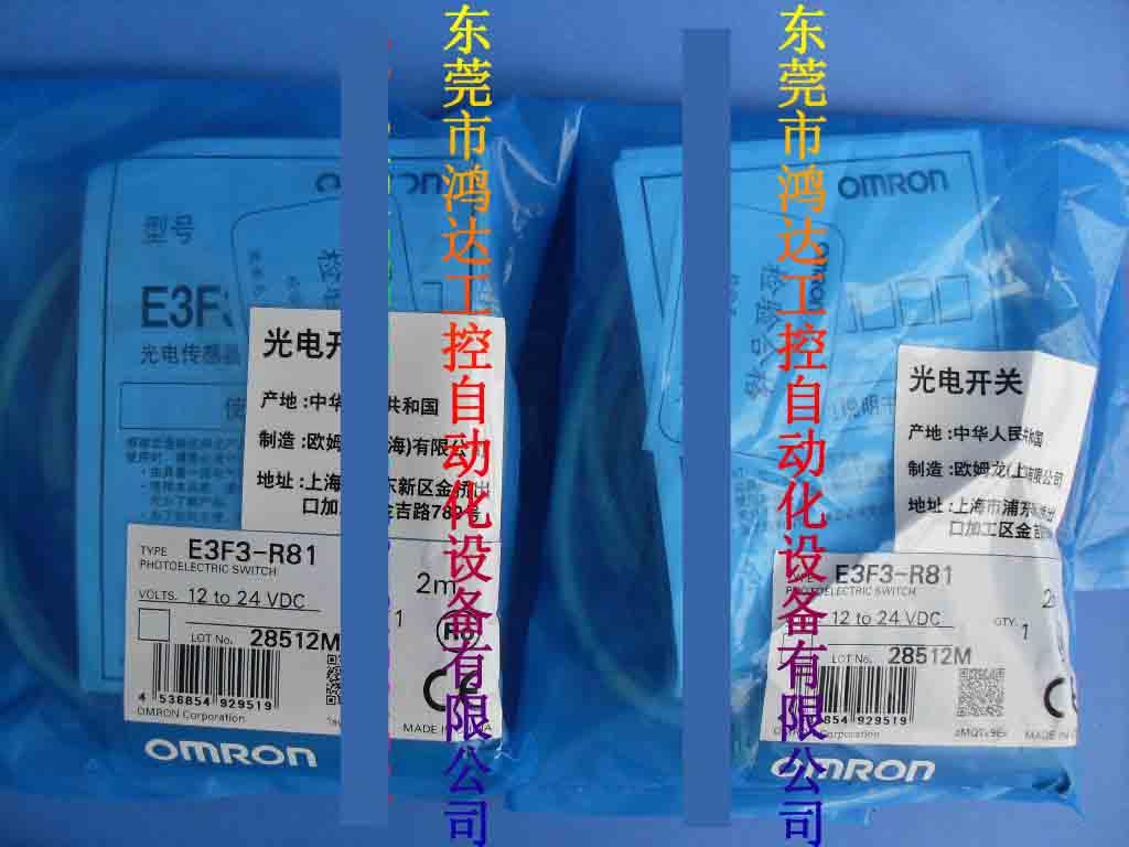 Photoelectric Switch E3F3-R81/E3F3-R82 2MPhotoelectric Switch E3F3-R81/E3F3-R82 2M