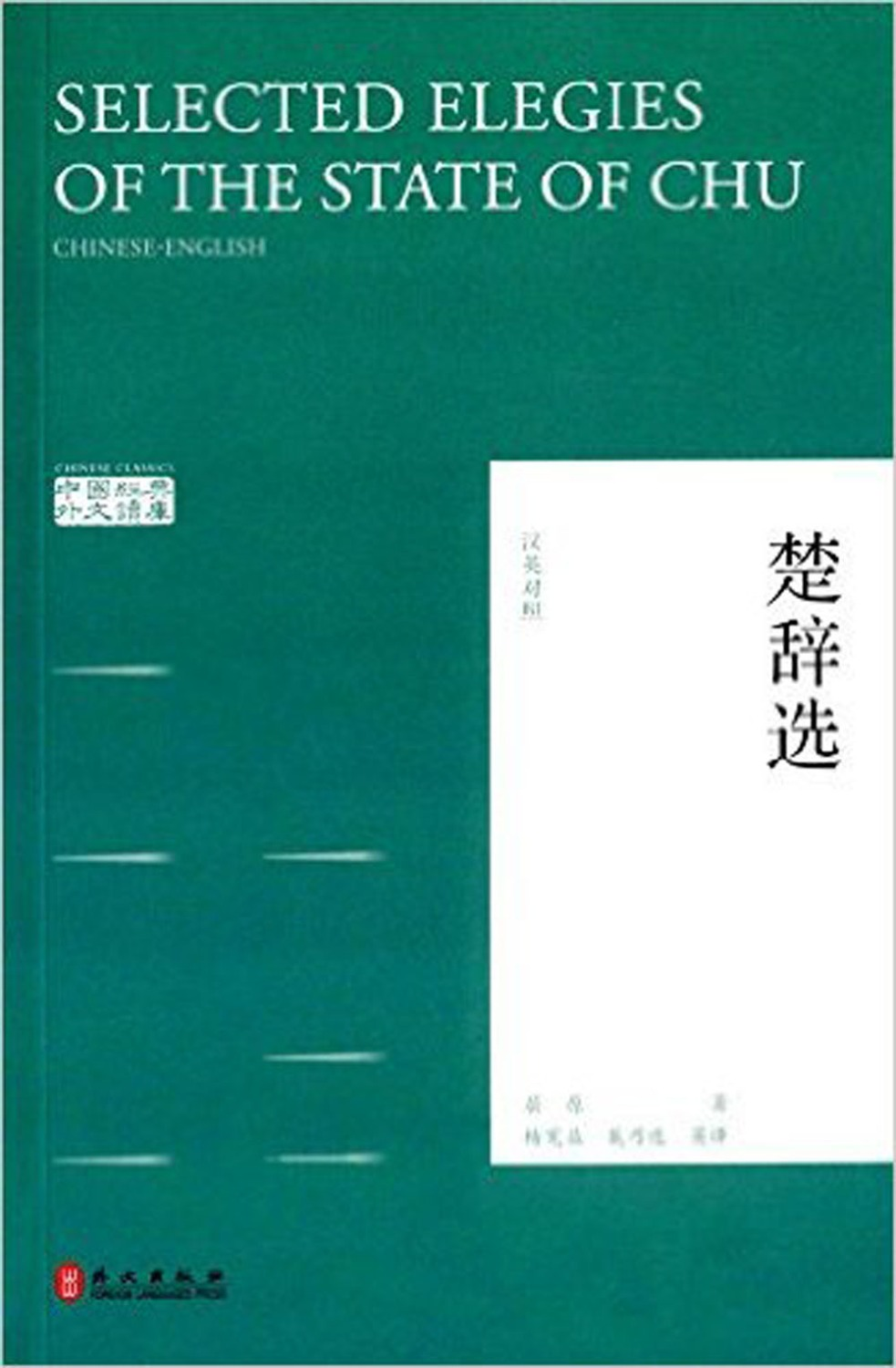 Chines Selected Elegies of the State of Chu (Chinese-English)- bilingual