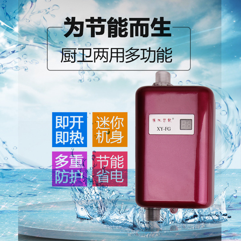 ALDXY57-XY-FB,Instant mini water heater, fast heating small kitchen treasure, shower constant temperature electric water heater.ALDXY57-XY-FB,Instant mini water heater, fast heating small kitchen treasure, shower constant temperature electric water heater.