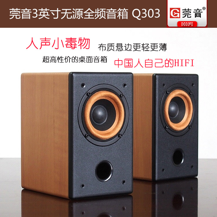 Audio labs Q303 3'' full-range speaker hifi 2.0 3inch loudspeaker wood box pair 4ohm and 8ohm version both 25W+25W радиоприемник 25 hifi 25w