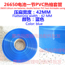 1 26650 lithium-ion battery heat shrinkable packaging cells wide 42MM of PVC heat shrinkable film shrink sleeve jacket the melting of 10kv heat shrinkable outdoor terminal wsy 10 3 1 heat shrinkable cable accessories 25 50 square