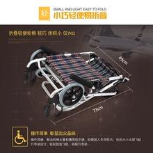 Portable Travel Wheelchair